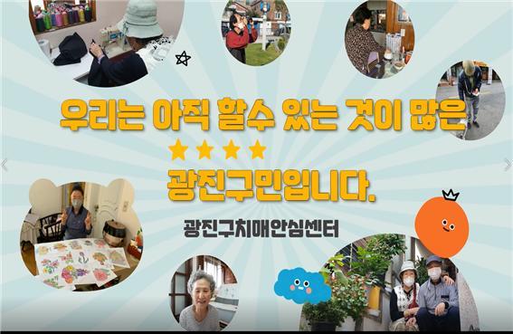 (광진) 2020 서울광역치매센터 치매극복의 날 기념 랜선장기자랑- 3등상 수상