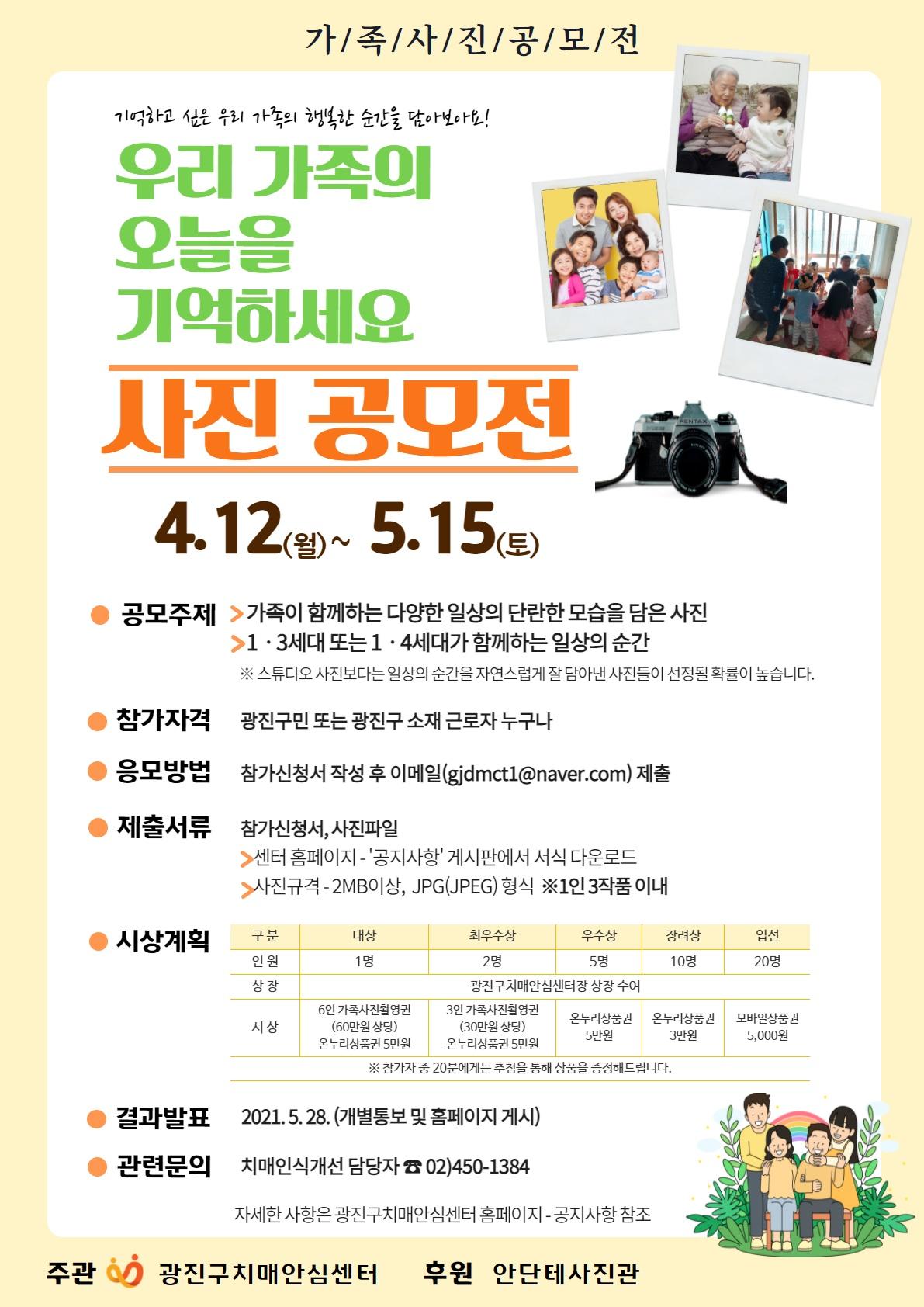 [참여광진] 2021 치매인식개선 가족사진 공모전 안내
